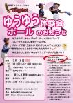 2017/3/12(日)ゆうゆうボール体験会のお知らせ!