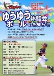 2017/9/18(祝月)ゆうゆうボール体験会のお知らせ!