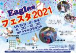 2021年4月18日(日) イーグルスフェスタ開催!!参加者大募集!